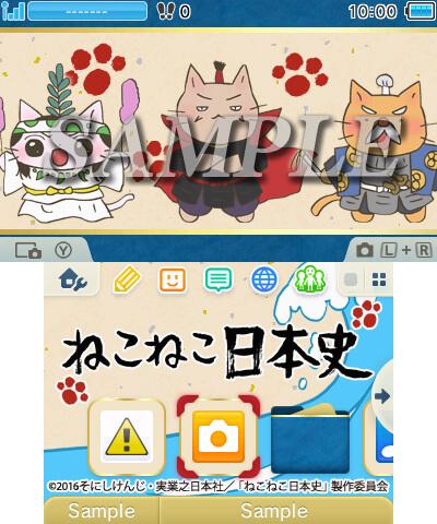ねこねこ日本史 ニンテンドー3DSテーマ