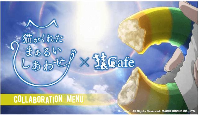 新宿マルイ 本館にて猿カフェとのコラボ「ちいさなしあわせコラボカフェ」