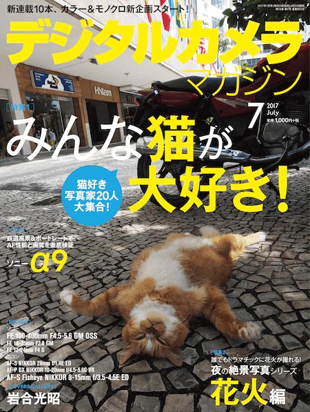 デジタルカメラマガジン 2017年7月号 特集:「人気猫写真家20人が大集合! みんな猫が大好き!」