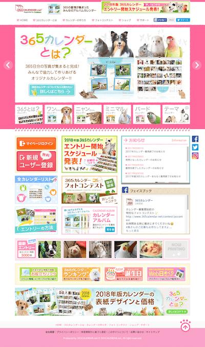 365カレンダーのウェブサイト