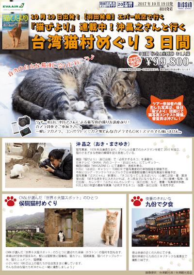 猫写真家・沖昌之さんと行く台湾猫村めぐりツアー