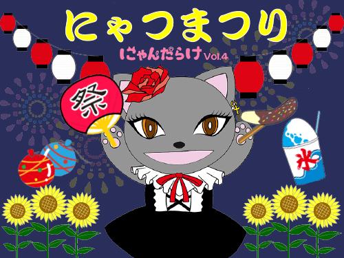 にゃんだらけVol.4