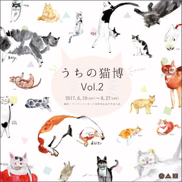 PAPER MESSAGE(ペーパーメッセージ)の猫イベント「うちの猫博Vol.2」