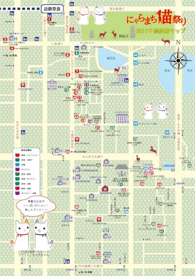 にゃらまち祭り2017のパンフレット&MAP