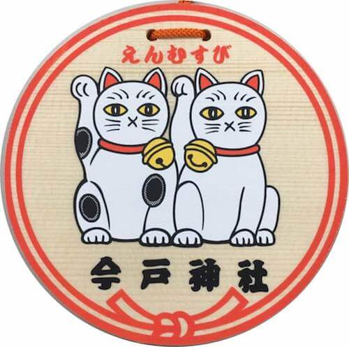 ペアの招き猫が描かれている今戸神社の絵馬