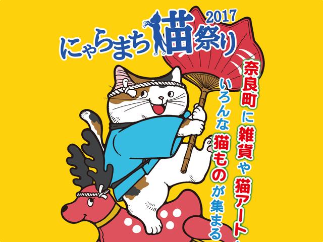 奈良町で猫のアートイベント「にゃらまち祭り2017」が開催