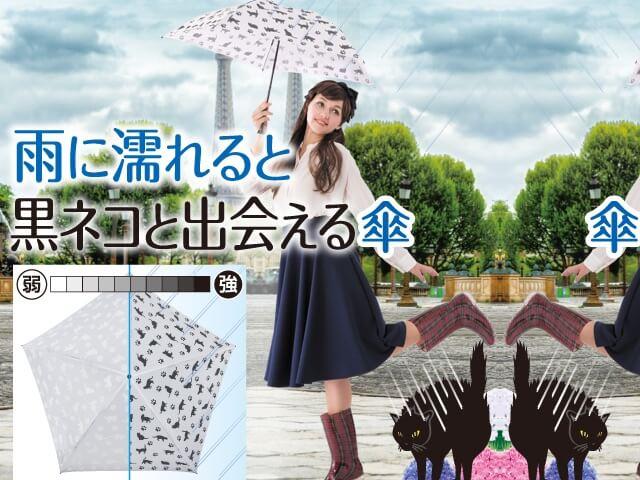 雨量を視覚化、雨の強さによってネコの色が変わる折りたたみ傘