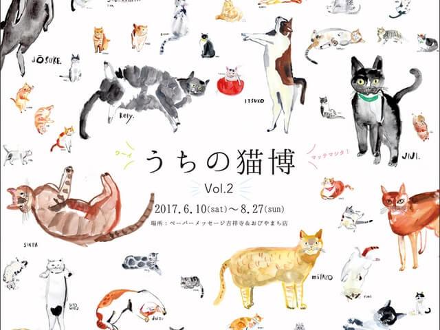 実在する猫たちが紙雑貨になって大集合「うちの猫博Vol.2」
