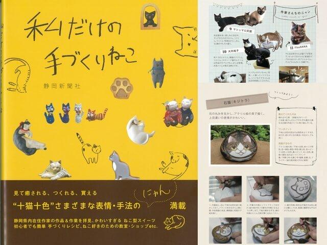 作り方も解説、猫のハンドメイド作品を楽しむ書籍「私だけの手づくりねこ」