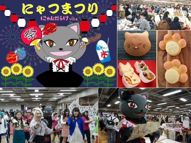 猫好きが集まる2日間「にゃんだらけVol.4」が7/15から開催