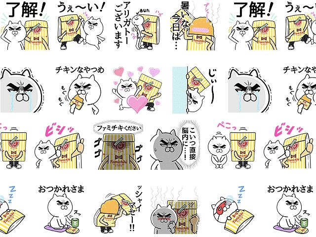 目ヂカラ☆にゃんこと、ファミチキ先輩のコラボLINEスタンプが登場