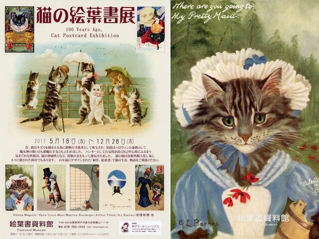 100年前のネコの絵葉書を200枚展示している「猫の絵葉書展」