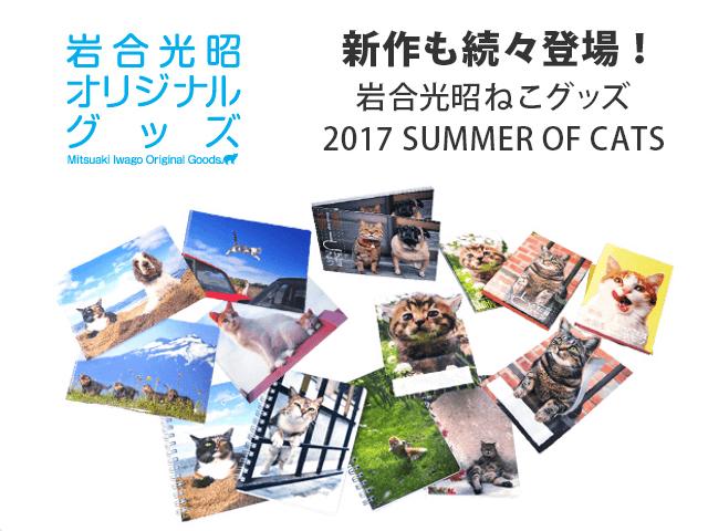 岩合光昭さんの猫グッズ、2017年夏の新作がロフトから発売