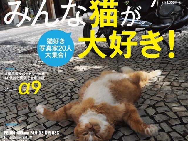 岩合光昭氏ら写真家20名のネコ撮影テクニックを収録した雑誌が発売