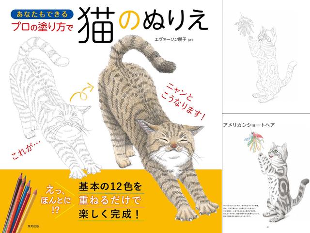 全部で27匹の猫を収録!プロの塗り方で楽しめる「猫のぬりえ」