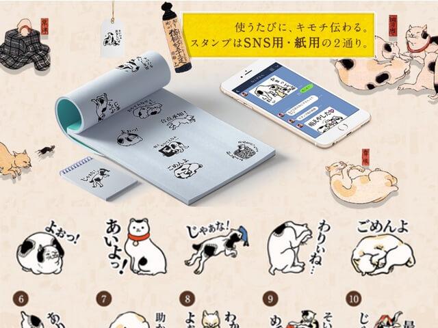 SNSでも使える、歌川国芳のネコ作品「猫飼好五十三疋」のスタンプ