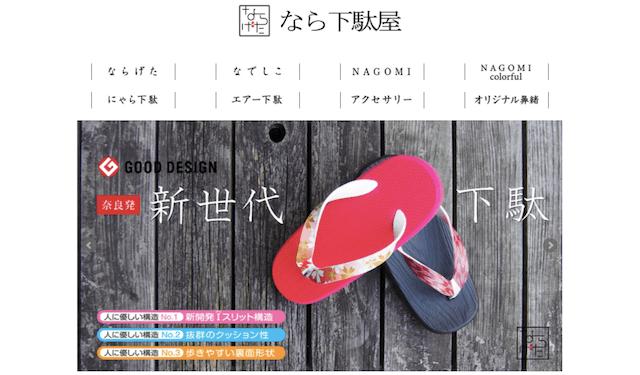 奈良の老舗履物メーカー「なら下駄屋」