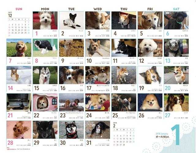 365カレンダー、2017年度版