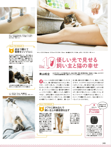 、「ネコとフトモモ」や「パイニャン」など女性と猫の写真作品で知られる青山裕企さんの猫撮影テクニック