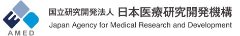 国立研究開発法人、日本医療研究開発機構(AMED)