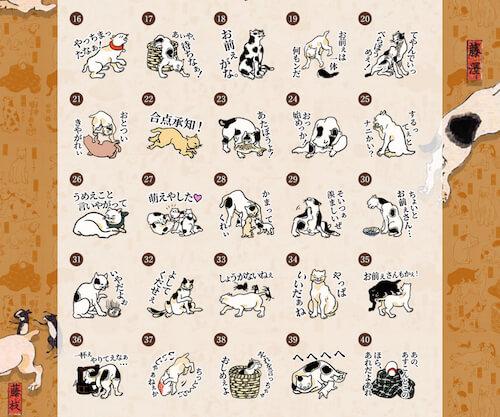 歌川国芳「猫飼好五十三疋」の猫スタンプのイラスト21〜40