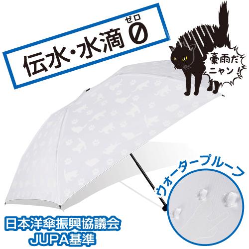 高い耐漏水性で豪雨でも安心、猫の色が変わる折りたたみ傘