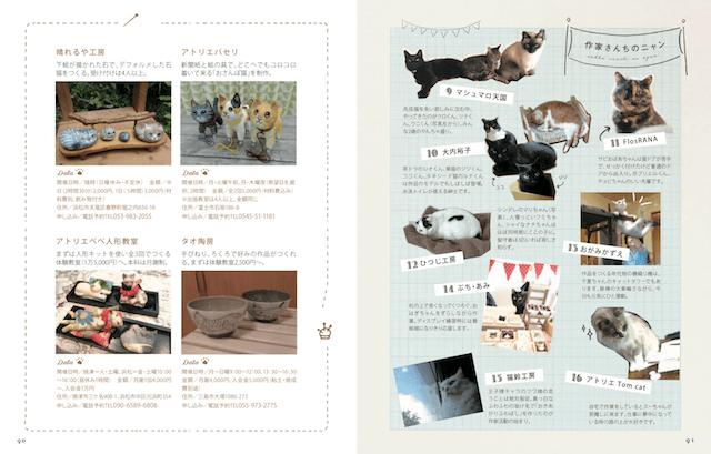 猫作品を作れる教室やショップ、ギャラリーなどを紹介