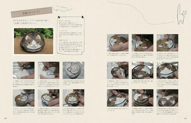 作家による猫作品の作り方解説ページ