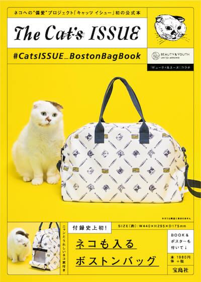 ムック本「The Cat's ISSUE」の付録、ネコも入るボストンバッグ「Cat's ISSUE BEAUTY & YOUTH Collaboration Boston Bag」