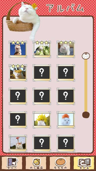 スマホゲーム「のせて のせ猫」のアルバム画面