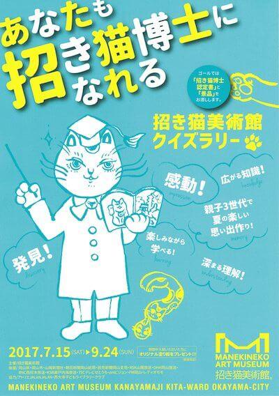 招き猫美術館で明日7月15日から、企画展「あなたも招き猫博士になれる」