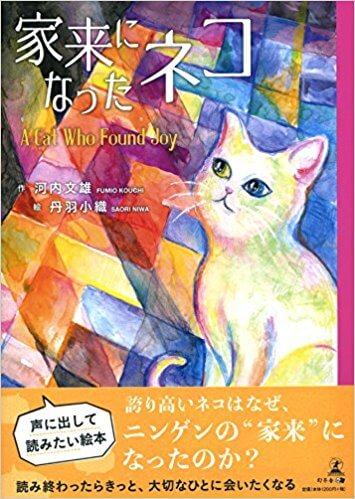 絵本「家来になったネコ」