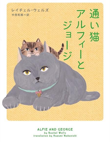 通い猫アルフィーシリーズの第三弾、通い猫アルフィーとジョージ (ハーパーBOOKS)