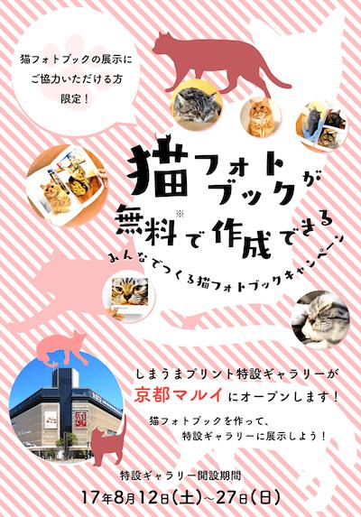 京都マルイで開催される「みんなでつくる猫フォトブック展」