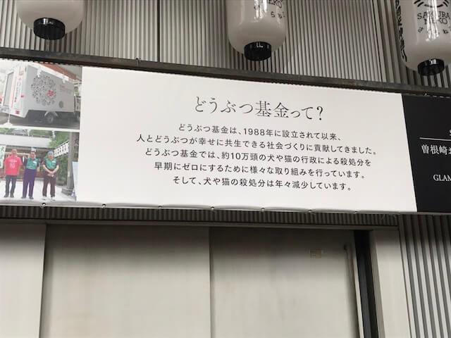 曽根崎お初天神通商店街アーケードの「どうぶつ基金」説明パネル