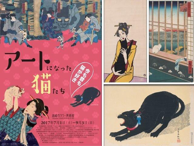 猫の魅力が溢れる展覧会「アートになった猫たち」群馬県の高崎市タワー美術館で開催