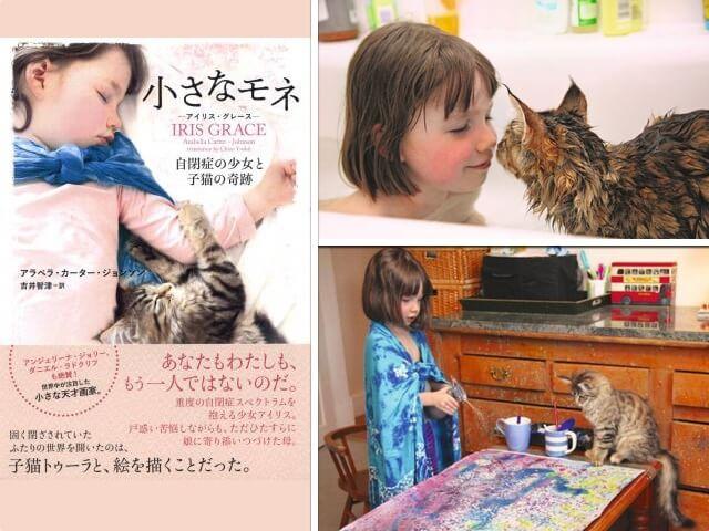 自閉症の少女と子猫の奇跡の物語「小さなモネ アイリス・グレース」