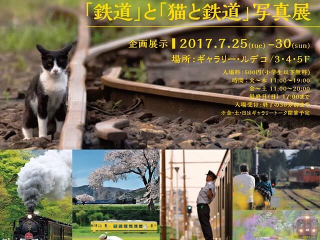 鉄道には猫がよく似合うニャ!「鉄道」 と 「猫と鉄道」写真展