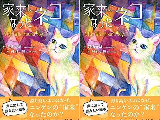 読み終えると大切な人に会いたくなる猫本「家来になったネコ」