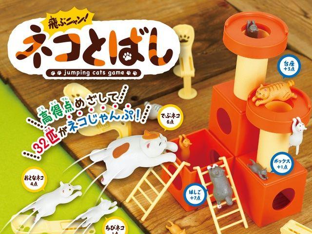 猫友と遊んで盛り上がれるオモチャ「飛ぶニャン! ネコとばし」
