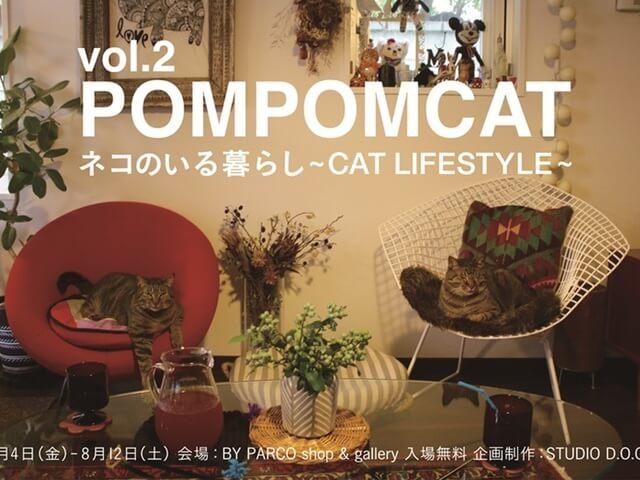 猫×お洒落なライフスタイル「猫のいる暮らし展」第二弾が8/4から開催