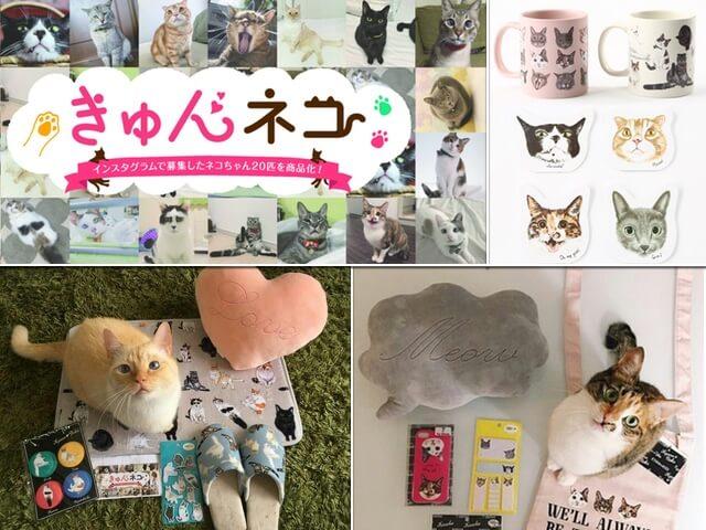 300円ショップの3COINSから「キュン」とする猫グッズが登場