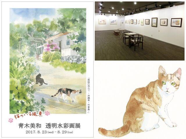 「透明水彩画×猫のいる風景」青木美和さんの個展が来月開催