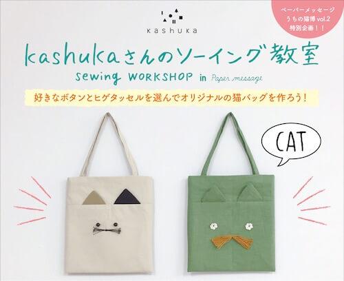 kashukaによる猫バッグのソーイング教室