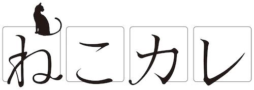 人気俳優×猫のツーショット写真展&ムック本「ねこカレ」