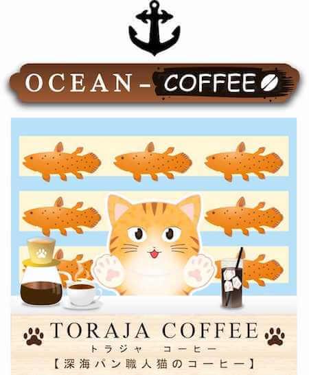 猫のコーヒーバッグ、トラジャコーヒー
