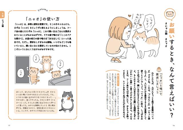 第一章 にゃん語:書籍「飼い主さんに伝えたい130のこと ネコがおしえるネコの本音」