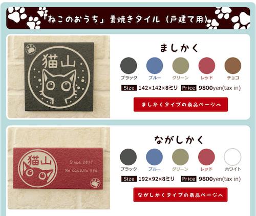 猫デザインの表札、戸建用の素焼きタイル