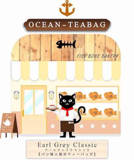 アールグレイの猫ティーバッグ