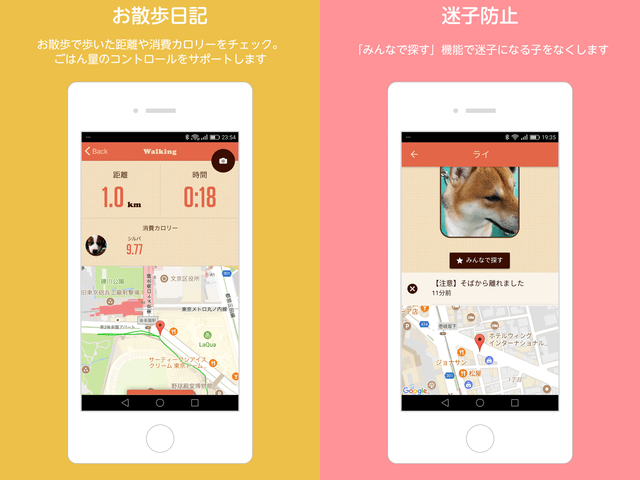 Fanimalアプリのお散歩日記、迷子防止機能